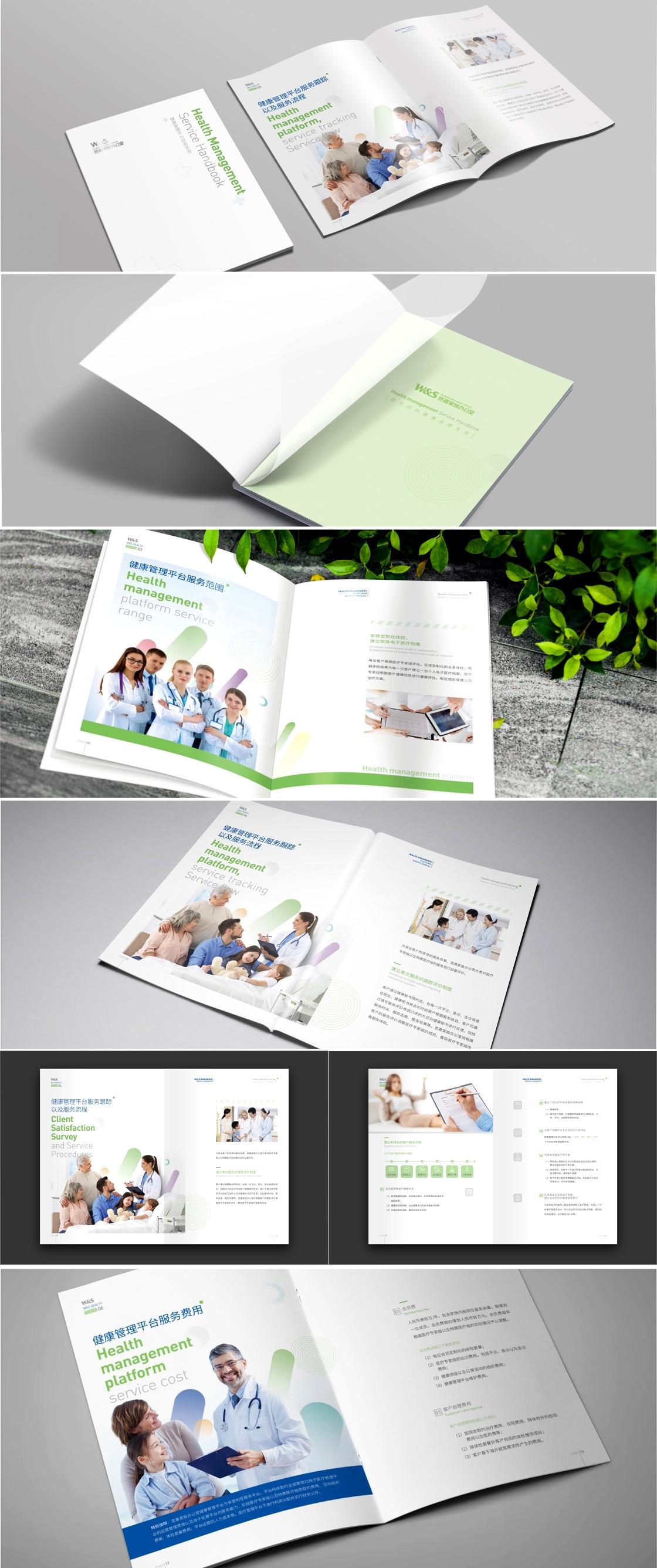 企业文化画册宣传册