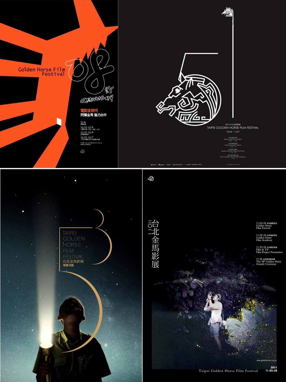 武汉品牌设计资讯:第54届金马奖主视觉logo以及海报